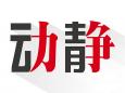 动静声音|把抗疫的中国智慧、贵州元素带给世界