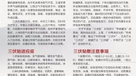 """我院中医科2020年冬病夏治""""三伏贴"""""""