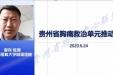 贵州省胸痛单元建设推动会在我院召开