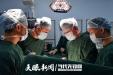贵州首例!贵医附院为23岁高血压患者实施自体肾移植手术