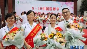 """貴醫附院舉行第三個""""中國醫師節""""慶祝活動"""