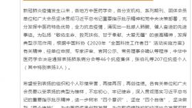 我院感染科穆茂博士獲中華中醫藥學會通報表揚
