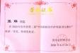 """喜讯:我院心外科护士长张琢荣获""""贵州省第二届外周静脉治疗护理演讲比赛""""一等奖"""