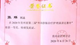 """喜訊:我院心外科護士長張琢榮獲""""貴州省第二屆外周靜脈治療護理演講比賽""""一等獎"""