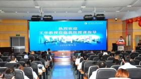 我院特邀华中科技大学附属同济医院管理研究所所长王华教授来院授课