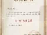 """喜訊:我院感染科趙雪珂博士、劉洋博士被評為感染病學界全國抗""""疫""""先鋒之星"""