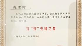 """喜讯:我院感染科赵雪珂博士、刘洋博士被评为感染病学界全国抗""""疫""""先锋之星"""