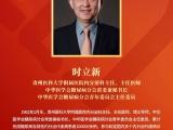 """喜讯:我院内分泌科主任时立新教授荣获""""国之名医·优秀风范""""称号"""