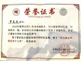 喜讯:我院感染科罗天永主任医师、穆茂博士获得表彰