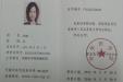大型医用设备配置许可-MR上岗证