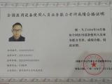 大型医用设备配置许可-CT上岗证