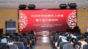 """院工会举办2020年""""劳动模范上讲堂""""暨工会干部培训"""