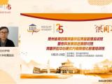 我院消毒供应中心成功举办2020年贵州省第四期消毒供应质量管理培训班暨消毒供应中心硬式内镜精细化管理培训班
