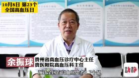 动静医生丨降压药副作用大?你可能误解了高血压