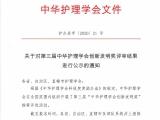 """喜讯:我院综合ICU护士长黎张双子荣获""""中华护理协会创新发明奖""""三等奖"""