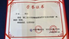 """喜讯:我院心外科护士长张琢荣获""""第二届外周静脉输液治疗护理演讲竞赛""""一等奖"""