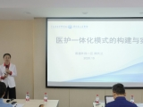 广东省人民医院熊代兰护士长来院开展学术交流