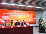 我院承办2020贵州省医学会老年医学分会学术会议暨贵州省老年医学远程论坛