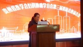 我院承办贵州省医学会妇科肿瘤学分会第三届委员会换届会议暨2020年贵州省医学会妇科肿瘤学分会学术年会