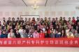我院承办贵州省第六期产科专科护士培训班