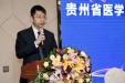 我院牵头成立贵州省医学影像专科联盟