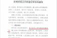"""喜报:我院康复科获批为""""贵州省重点学科建设单位"""""""