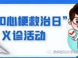 """我院举行""""1120心梗救治日""""义诊活动"""