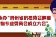 """我院承办""""贵州省抗癌协会肿瘤标志物专业委员会成立大会"""""""