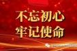"""内科第五党支部开展""""不忘初心 牢记使命——健康基层行""""活动"""
