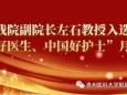 """我院副院长左石教授入选""""中国好医生、中国好护士""""月度人物"""