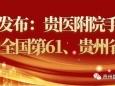 权威发布:贵医附院手术量排名全国第61、贵州省第1