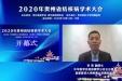 我院承办2020年贵州省结核病学术大会