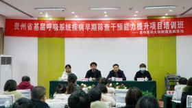 """我院承办""""贵州省基层呼吸系统疾病早期筛查干预能力提升项目集中培训班"""""""