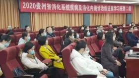 我院承办贵州省消化系统疾病诊治进展培训班