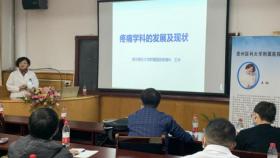 贵州省第一届超声引导可视化镇痛技术临床应用培训班开班