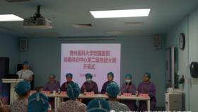 我院举办第二届消毒供应专业技能竞赛
