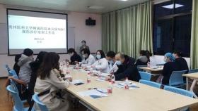 贵州省血友病诊疗中心举办血友病MDT规范诊疗培训工作坊