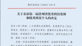 """喜报:我院专家荣获贵州省优秀科技个人和""""创新争先·科技榜样""""个人"""
