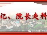 【书记、院长走科室】副院长李伟深入相关部门和科室开展调研