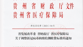 《省发展改革委  省财政厅  省医疗保障局关于调整新冠病毒核酸检测收费标准的通知》