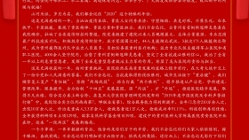 继往开来 逐梦前行——贵州医科大学附属医院2021新春慰问信