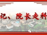 【书记、院长走科室】聚焦科研提升:党委书记刘文深入临床科室调研国自然申报工作