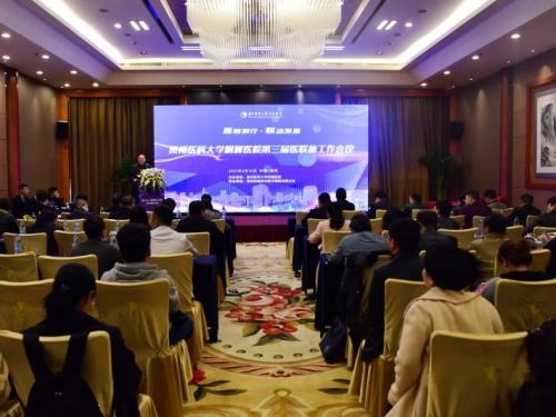 医路黔行 联动发展——我院第三届医联体工作会议召开