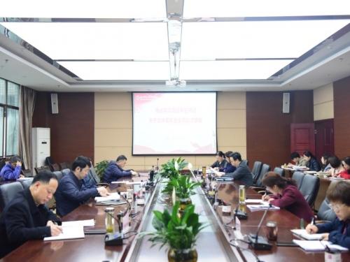 院党委扩大会传达学习《习近平总体安全观论述摘编》