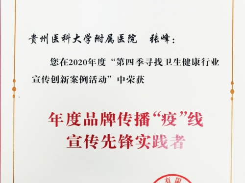 第四届全国卫生健康品牌传播年会相关奖项揭晓