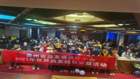贵州省血友病诊疗中心举办世界血友病日患教会