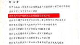 """当好全省器官移植领头雁:设立于我院的贵州省器官移植中心荣获""""贵州省工人先锋号"""""""