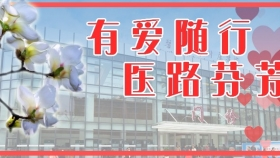【有爱随行 医路芬芳】石榴花开的季节
