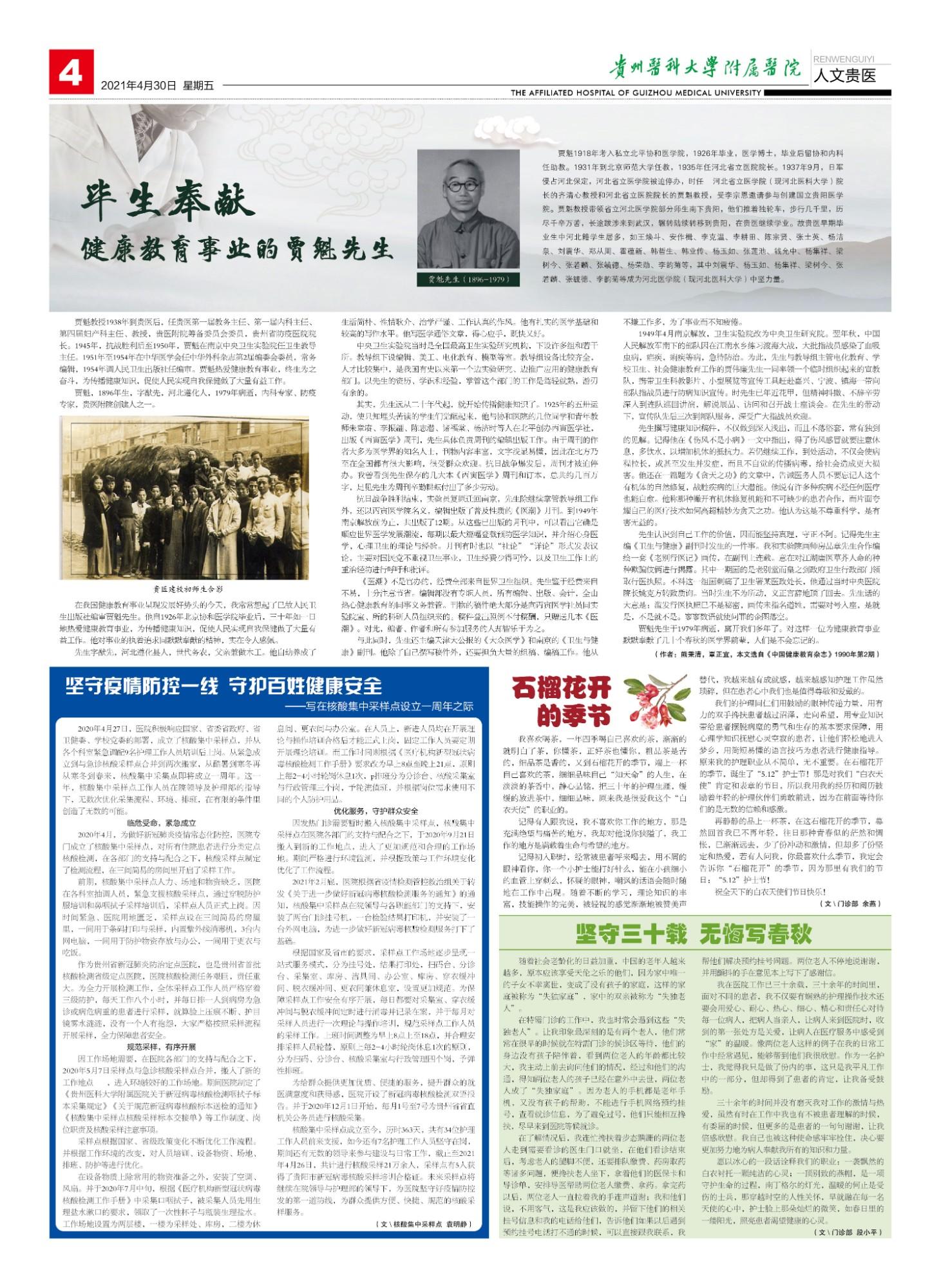 贵医报121期4版