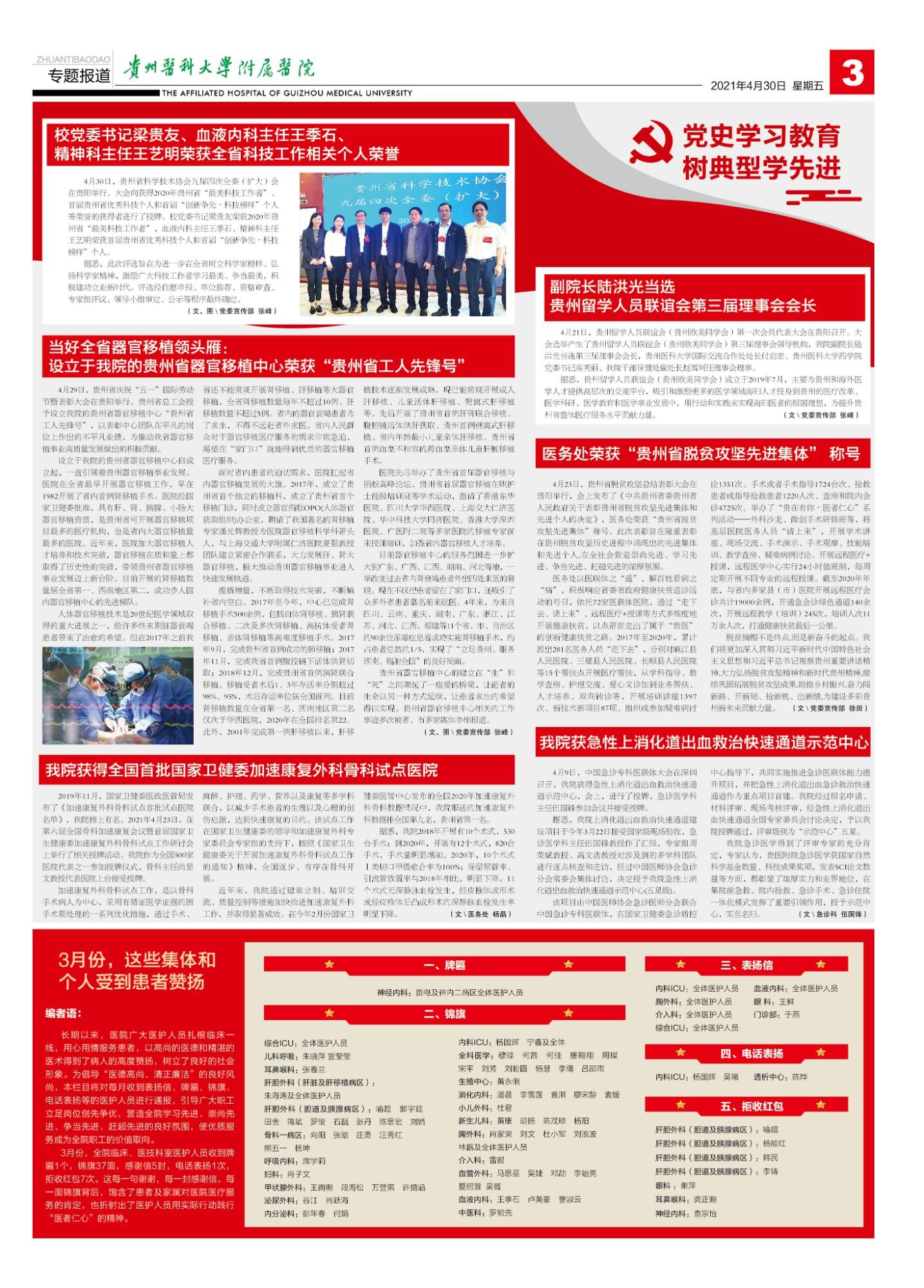 贵医报121期3版